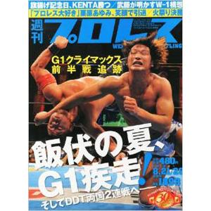 夏の一大イベント、新日本G1クライマックスが始まった:週刊プロレス1698号