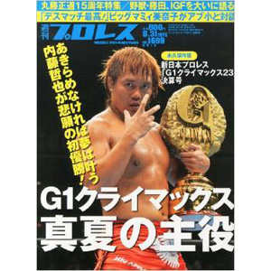 棚橋弘至、鉄人より「握り拳」を受け継ぐ!:週刊プロレス1699号