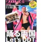 プロレス的な発想で、躍進するアイドルグループたち:週刊プロレス1701号