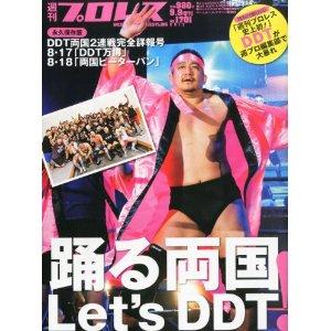 スーパースターとしての素質:週刊プロレス1701号