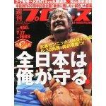 全日本プロレスが分裂!ファン不在の細分化は誰のため?