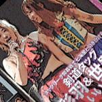 女子プロレス、越境タッグチームをなくす方法:週刊プロレス1762号