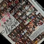 批判について考える、週刊プロレスの取材対象について!:週刊プロレス1763号