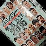 写真名鑑2015が週刊プロレスに掲載だ!:週刊プロレス1767号