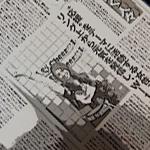 大仁田厚が後継者探しを本格的に始めたのだろうか?:週刊プロレス1766号