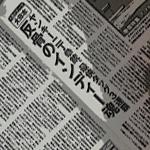 週刊プロレスの佐藤編集長の巻頭コラムがレスラー、及びファンの間で話題になっています。