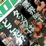 業界No.1タッグよりも、最強タッグが見たい!:週刊プロレス1769号