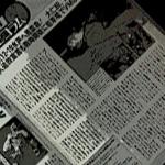 週刊プロレス1770号