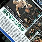 邪道選手復帰記念!ももクロももかの超個人的私的名場面!:週刊プロレス1772号