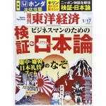 新日本プロレスが経済誌「東洋経済」で紹介!:雑誌・書籍感想