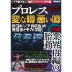 NOAH・新日本プロレス、買収騒動のその後:雑誌・書籍感想