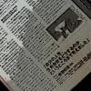 故・三沢光晴さん七回忌「6月13日を忘れない」:週刊プロレス1777号