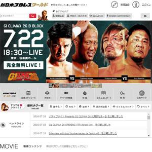 「新日本プロレスワールド」いつ加入するのがお得?:ネットニュース