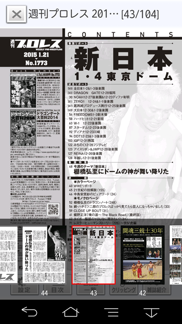 dマガジンで週刊プロレスを読んでみた!:ネットニュース