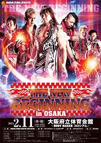 新日本プロレス大阪