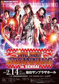 新日本プロレス仙台