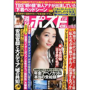 プ女子高生がプロレスの会場に!?:週刊ポスト