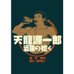 天龍源一郎「酒羅の如く」:アントニオ猪木との死闘!:雑誌・書籍感想