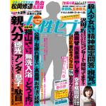 熱く語れ!プロレス女子がハマるプロレス大研究!:ネットニュース