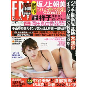 プロレスラー セカンドキャリアの成功例!馳浩が週刊FRIDAYに登場!:週刊FRIDAY