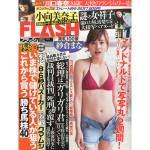 引退表明!天龍の愛娘が公開した禁断写真!:雑誌・書籍感想
