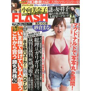 引退表明!天龍の愛娘が公開した禁断写真!:FLASH/光文社