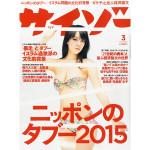 史上最強のヒールレスラー、ダンプ松本:月刊サイゾー2015年3月号