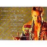 新日本プロレスワールド3月の放送予定が発表:ネットニュース