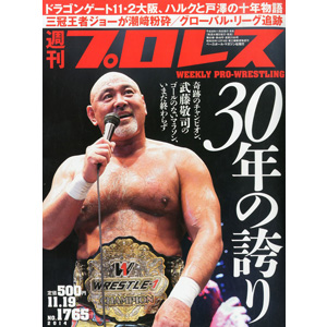 奇跡のチャンピオン、武藤敬司のゴールのないマラソン、いまだ終わらず 30年の誇り
