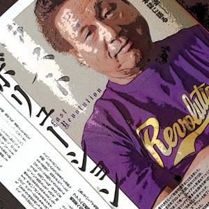 天龍源一郎が引退前に龍の魂を継承するのは、あの大ベテラン選手!