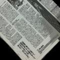 故・三沢光晴さん七回忌「6月13日を忘れない」高山善廣:週刊プロレス1780号