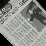 矢野通、東京オリンピック聖火ランナーへの崇高なる野望!:週刊プロレス1780号