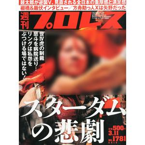 どうして週刊プロレスはスターダム安川惡斗の写真を表紙にしたのだろうか?:週刊プロレス1781号