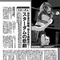 週刊プロレスは、どうしてスターダム安川惡斗の写真を表紙に起用したのだろうか?:週刊プロレス1781号
