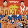 ゴールデンタイム・プロレスリング Compilation