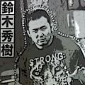 強いヤツと強いヤツがやるのがプロレス/鈴木秀樹インタビュー(ゴング2号)