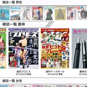 dマガジンで週刊プロレス以外におススメな13の雑誌