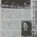 女子プロレス界のレジェンド、長与千種が語る!:週刊プロレス1783号