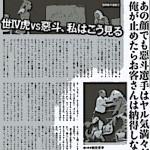和田恭平レフェリーが世Ⅳ虎vs惡斗戦を振り返る:週刊プロレス1784号