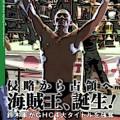 鈴木軍がノアのGHC4大タイトルを強奪!:週刊プロレス1784号