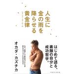 人生に金の雨を降らせる黄金律/オカダ・カズチカ
