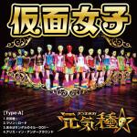 10万人超が来場!ニコニコ超会議で仮面女子がプロレスデビュー!