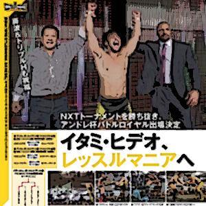 イタミ・ヒデオの来日が待ち遠しい!:週刊プロレス1786号