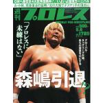 引退!プロレスリング・ノア森嶋猛が突然すぎる決断!
