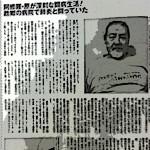 週刊プロレス1790号・阿修羅原
