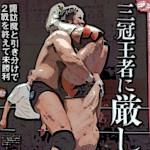 全日本プロレスのチャンピオンカーニバルをダイジェストで届けます