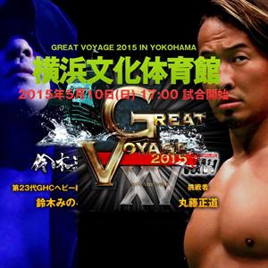 プロレスリング・ノアvs鈴木軍最終決戦!横浜文化体育館は待望の…
