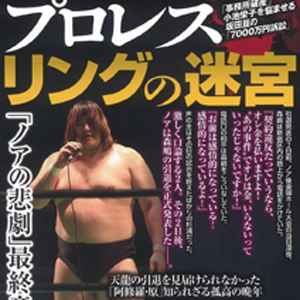 森嶋猛/プロレスリングの迷宮
