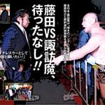 刺激的な一戦!諏訪魔vs藤田和之は実現しなければいけないカード