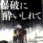 電流爆破に酔いしれたのは大仁田長与。観客も酔いしれた